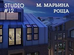 Лофт-квартал Studio#12 Выдаем ключи
